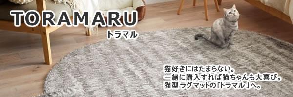 一緒に購入すれば猫ちゃんも猫好きも大喜びのラグマット トラマル(TORAMARU)【猫/おしゃれ/通年】へ