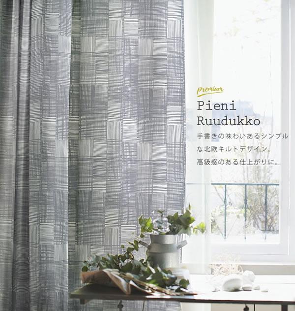 既製カーテン イヴァナヘルシンキ ピエニルールッカ 1枚入【おしゃれ/北欧カーテン】グレーの使用画像