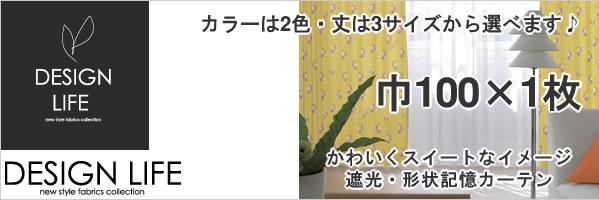 スミノエの遮光カーテン ブーケ 各サイズ 1枚入【イギリス調/形状記憶加工】