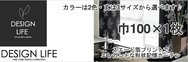 形状記憶カーテン シックハナ 各色/各サイズ 1枚入【北欧インテリア】へ