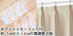 スミノエの既製カーテン コルネ ピンタック(Pintuck)1枚入【おしゃれ/洗濯】に付属のアジャスターフックと1.5倍ヒダイメージ