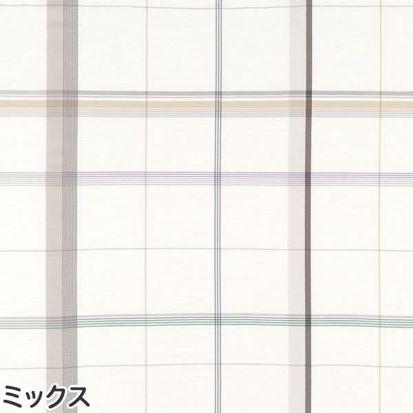 スミノエの既製カーテン コルネ フェネートル(Fenetre)1枚入【おしゃれ/洗濯】ミックスの生地画像