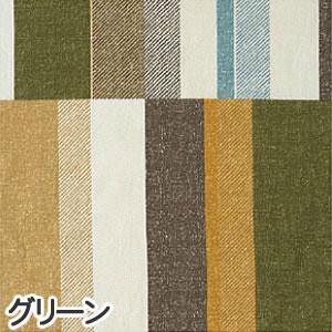 スミノエの既製カーテン コルネ ウィーヴ2(Weave2)1枚入【おしゃれ/洗濯】グリーンのカラーバリエーション画像