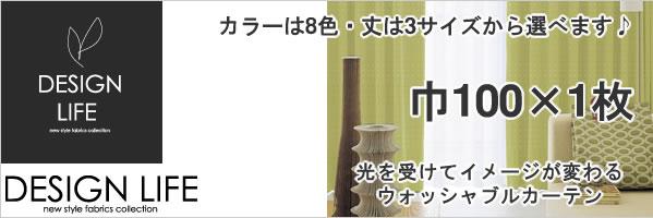 スミノエのカーテン 各サイズ 1枚入【ウォッシャブル】