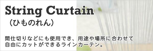 ファニーストリングカーテン ビーズ各色【ラインカーテン】
