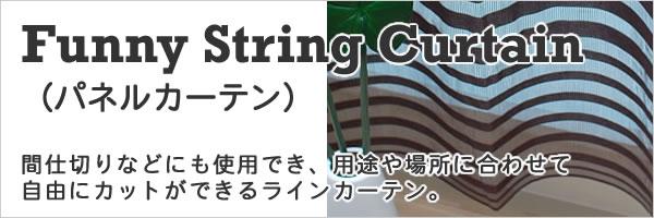 ファニーストリングカーテン ハイウェーブ 95×176cm 各色【パネルカーテン/北欧】
