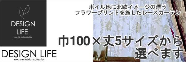 ボイルカーテン ジャスミン 各サイズ 1枚入【北欧インテリア】