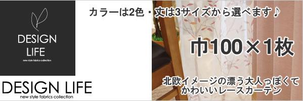 レースカーテン ミキニコトリ ボイル 各色/各サイズ 1枚入【北欧風/抗ウィルス】へ