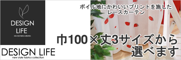 レースカーテン モグ ミズタマ 各色/各サイズ 1枚入【水玉】