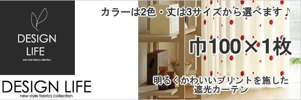 遮光カーテン モグ ミズタマ 各色/各サイズ 1枚入【水玉】