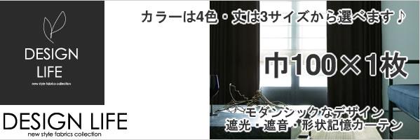 スミノエの遮光・遮音カーテン ノーチェ 各サイズ 1枚入【麻生地風/形状記憶加工】