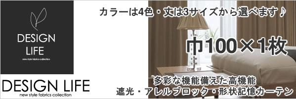 スミノエの遮光カーテン セーラ 各サイズ 1枚入【麻生地風/形状記憶加工/アレルブロック】