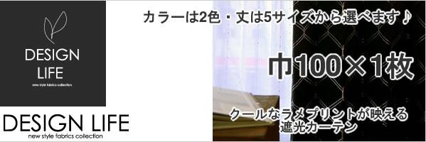 形状記憶カーテン シャイン 各色/各サイズ 1枚入【北欧インテリア】