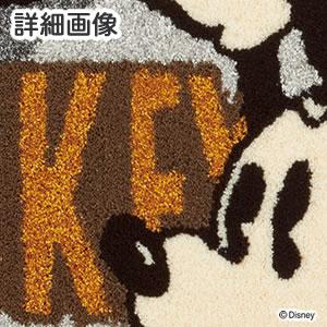 ディズニー ラグマット ミッキー フライアウトラグ【おしゃれ】ブラウンの詳細画像