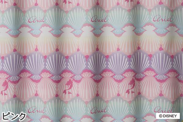 ディズニー 遮光カーテン プリンセス シェル 1枚入【おしゃれ】ピンクの詳細画像
