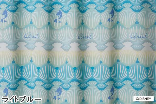 ディズニー 遮光カーテン プリンセス シェル 1枚入【おしゃれ】ライトブルーの詳細画像