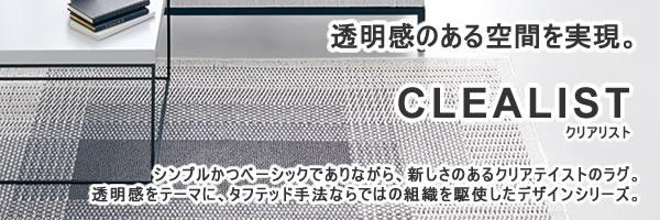 ラグマット クリアリスト フィルナス(Filnus)【おしゃれ/インテリア】