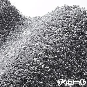 ラグマット イルミエ(ILLUMIE)【おしゃれ/通年】チャコールの全体画像