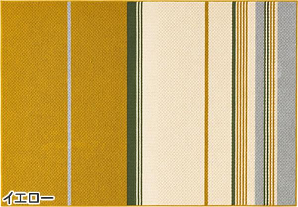 ラグマット ミッドスタイル(Mid-Style)【おしゃれ/北欧】イエローの全体画像