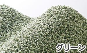ラグマット ミランジュ(MIRANGE)【おしゃれ/インテリア/円形】グリーンの全体画像