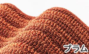ラグマット ナチュール(NATURE)【おしゃれ/インテリア/円形】プラムの全体画像