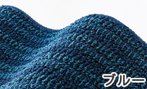 ラグマット ナチュール(NATURE)【おしゃれ/インテリア/円形】ブルーの全体画像