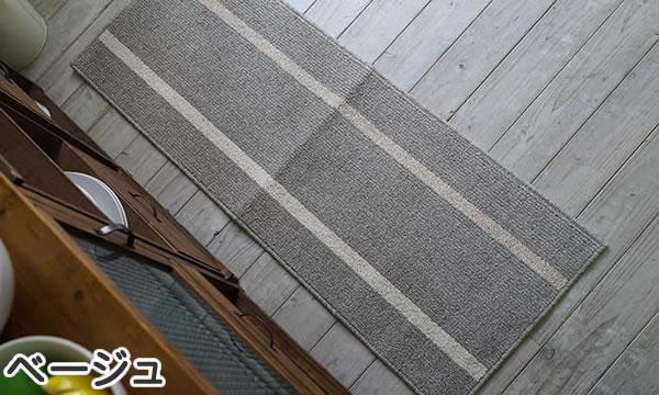 コルネ キッチンマット アルディ【洗える/おしゃれ】ベージュの詳細画像