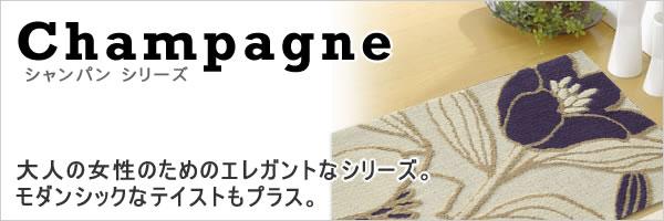 玄関マット Champagneシリーズ CPM-301 各色/各サイズ【北欧インテリア】