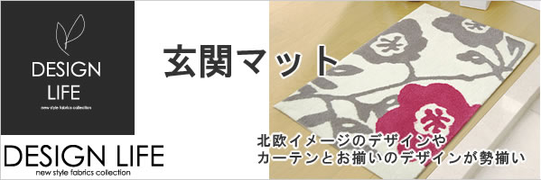 玄関マット ジャスミン 各色【北欧インテリア】