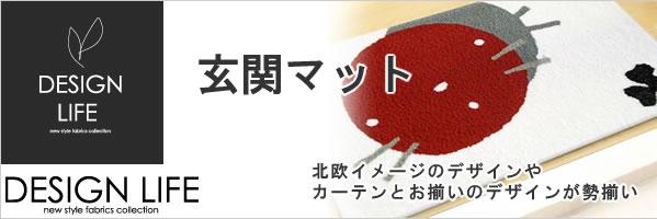 玄関マット モグ 50×80cm【北欧インテリア】