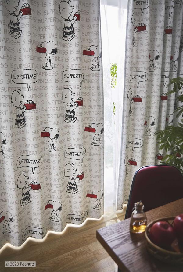 スヌーピー 遮光カーテン ハピネスイズサパータイム 1枚入【PEANUTS(ピーナッツ)】アイボリーの使用画像