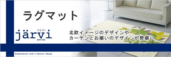 ラグマット ヤルヴィシリーズ JV-103 各色/各サイズ【北欧インテリア】