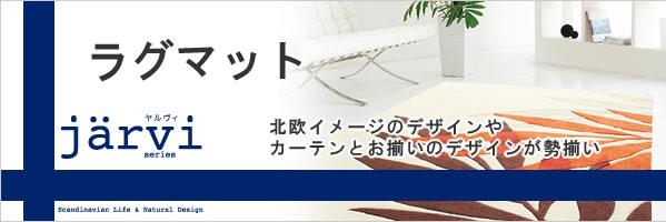 ラグマット ヤルヴィシリーズ JV-104 各色/各サイズ【北欧インテリア】
