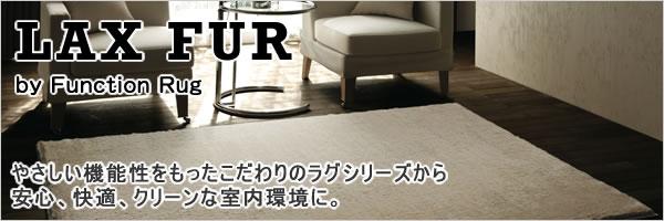 ラグマット ラックスファー(LAX FUR)各色/各サイズ【シンプル/インテリア】