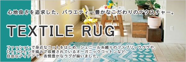 ラグマット レイス(RAIS)【円形/北欧/ファブリックラグ】