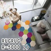 スミノエ タイルカーペット RUGRUG ロッカク R-5000 各色【パネルカーペット】販売ページへ