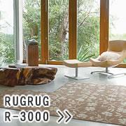 スミノエ タイルカーペット RUGRUG フローラル R-3000 各色【パネルカーペット】販売ページへ