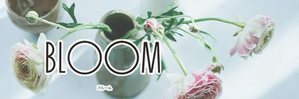 老舗メーカーからおしゃれな花のデザインカーテンシリーズのブルーム(BLOOM)を販売