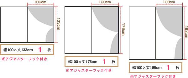 レースカーテン ナチュラル U-8105 1枚入【おしゃれ/ミラー/UV/省エネ】の一般的な既製サイズ3種画像