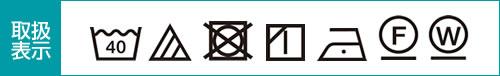 レースカーテン ナチュラル U-8105 1枚入【おしゃれ/ミラー/UV/省エネ】の取り扱い表示マーク画像