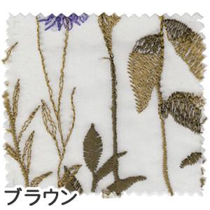 レースカーテン 刺繍 U-8008・8009 1枚入【おしゃれ/UV/省エネ】ブラウンの詳細画像