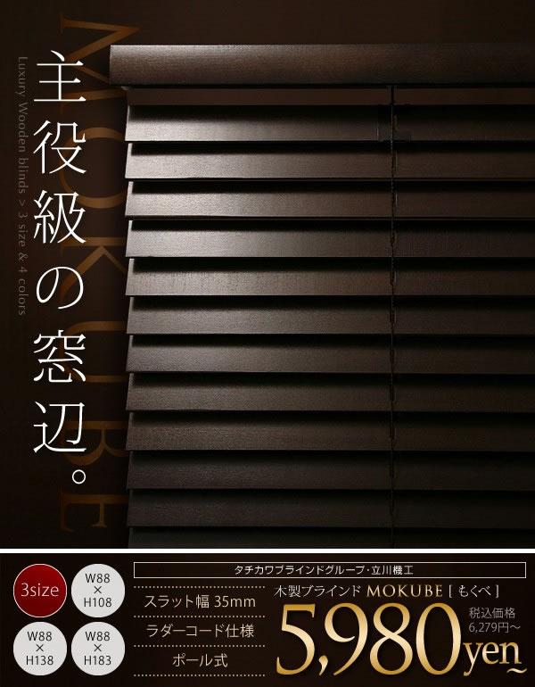 タチカワ 木製ブラインド MOKUBE(もくべ)各色/各サイズ