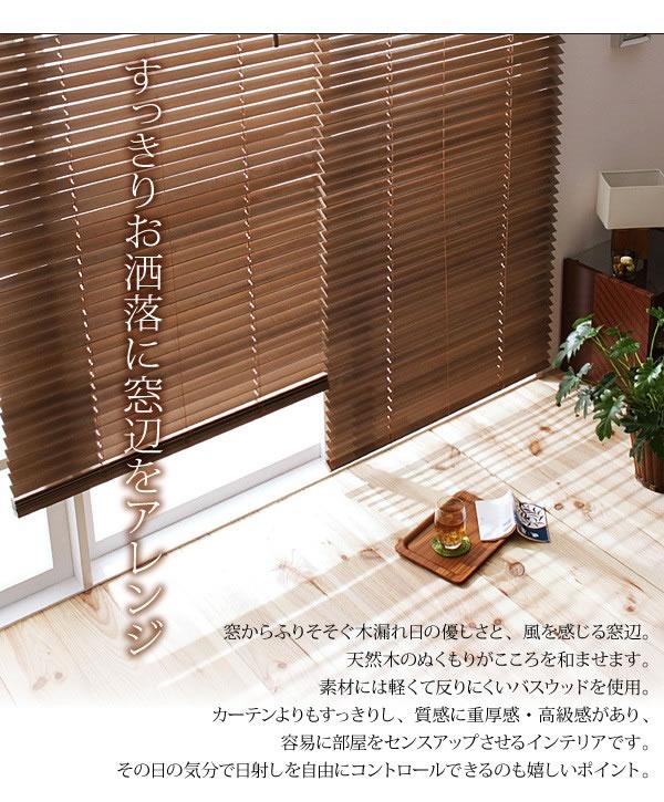 ウッドのブラインドでお部屋をすっきりおしゃれな窓辺にアレンジ!