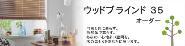 タチカワ ウッドブラインド ウォールナット 各サイズ【木製/オーダー】