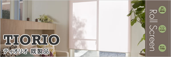 タチカワ ロールスクリーン ティオリオ アイボリー色 遮光2級防炎/各サイズ【既製品】