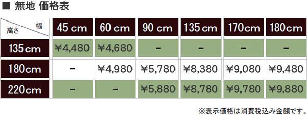 タチカワ ロールスクリーン ティオリオ 無地の価格表