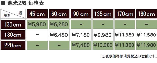 タチカワ ロールスクリーン ティオリオ 遮光2級の価格表