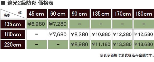 タチカワ ロールスクリーン ティオリオ 遮光2級防炎の価格表