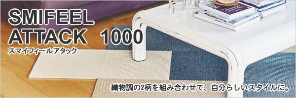 東リ ファブリックフロア デュオツイル アタック 1000【タイルカーペット】