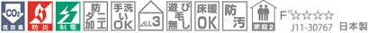 東リ ファブリックフロア キッズロード パネルカーペット【タイルカーペット】の機能画像